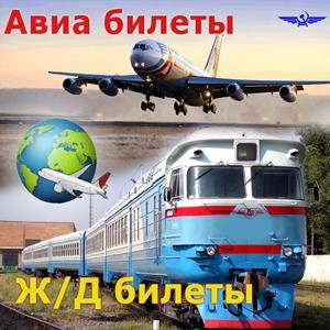 Авиа- и ж/д билеты Горбатовки