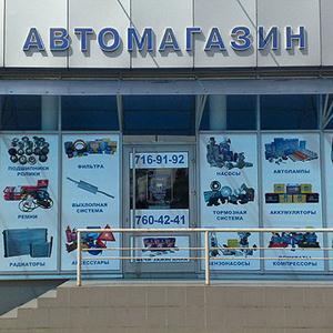 Автомагазины Горбатовки