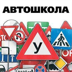 Автошколы Горбатовки