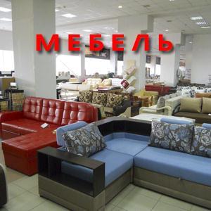 Магазины мебели Горбатовки