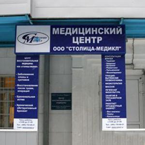 Медицинские центры Горбатовки