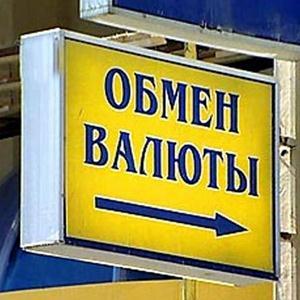 Обмен валют Горбатовки