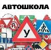 Автошколы в Горбатовке