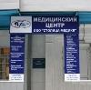 Медицинские центры в Горбатовке