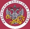 Налоговые инспекции, службы в Горбатовке