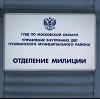 Отделения полиции в Горбатовке