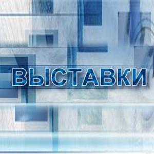 Выставки Горбатовки