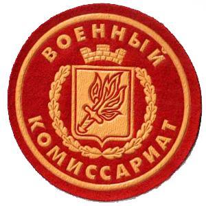 Военкоматы, комиссариаты Горбатовки