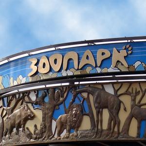 Зоопарки Горбатовки
